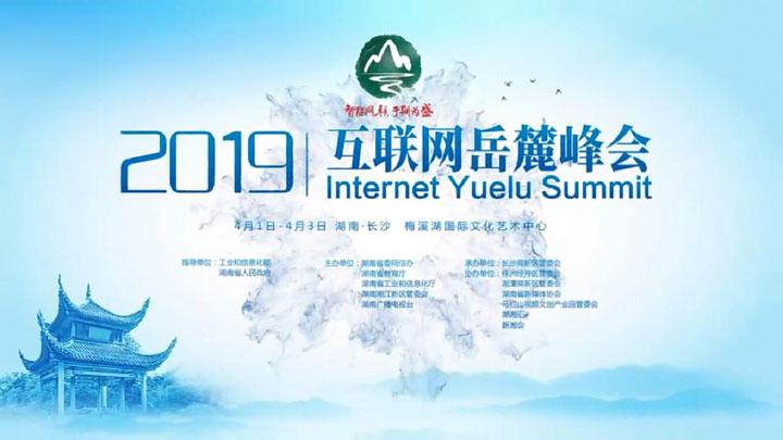 盛会相约,互联网新经济的湖南名片