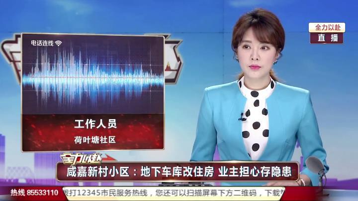 咸嘉新村小区:地下车库改住房 业主担心存隐患
