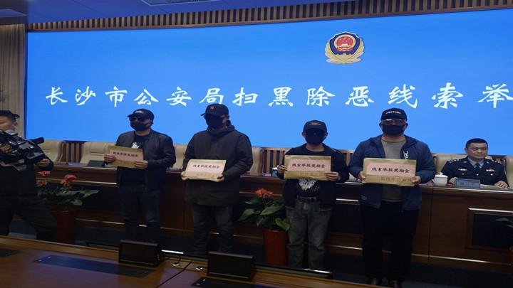 长沙市公安局今日召开扫黑除恶线索举报奖励大会,4名举报人共获6.5万元奖励金