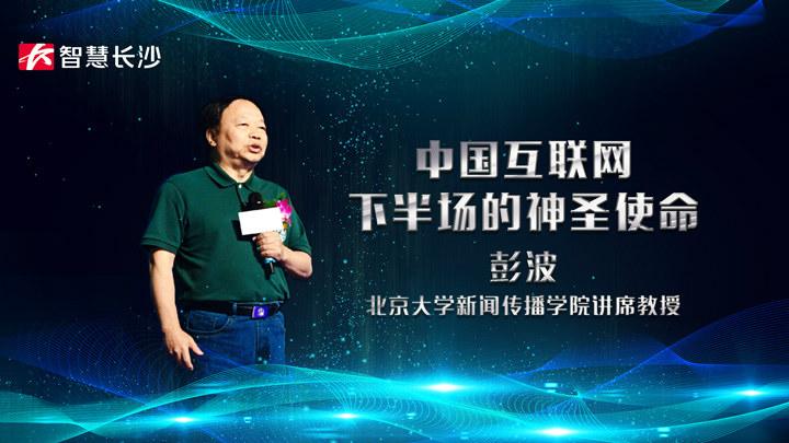 彭波:中国互联网下半场的神圣使命