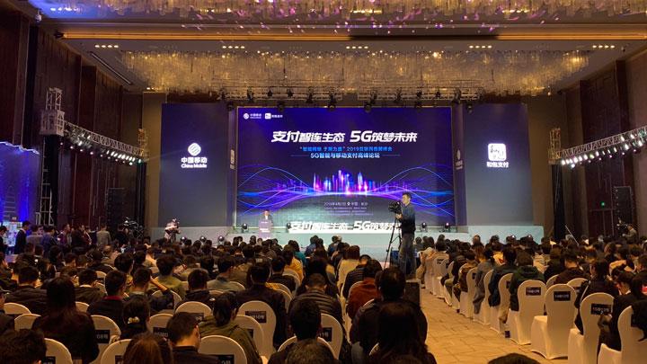 一场来自春天的智慧邀约,5G与智能支付高峰论坛