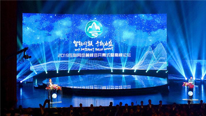 2019互联网岳麓峰会在长沙开幕 乌兰出席并讲话 胡衡华致辞 陈文浩主持