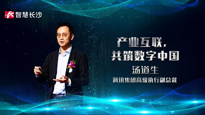 汤道生:产业互联,共筑数字中国