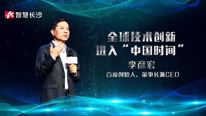 """李彦宏:全球技术创新进入""""中国时间"""""""