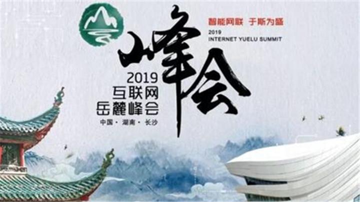 刚刚,2019互联网岳麓峰会开幕!