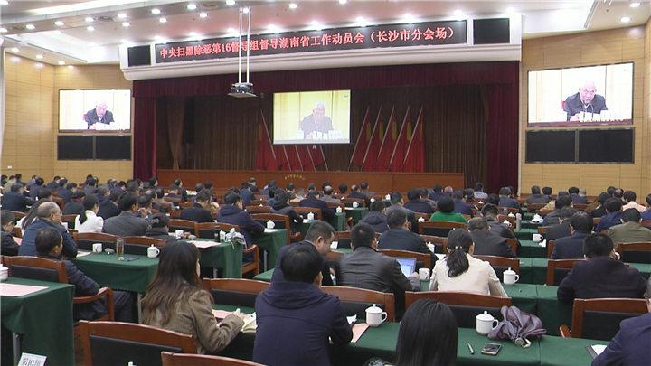 中央扫黑除恶第16督导组督导湖南省工作动员会在长召开