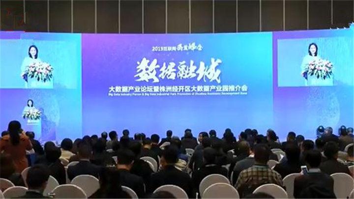 2019岳麓峰会举行大数据产业论坛