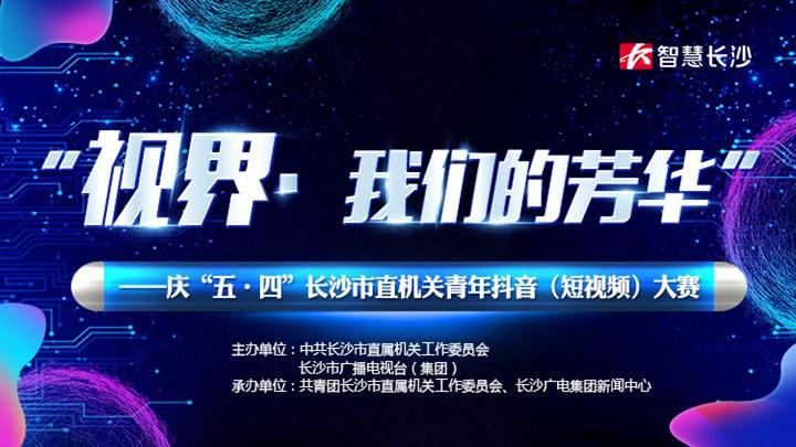 """庆""""五·四""""长沙市直机关青年抖音(短视频)大赛 参赛作品火热征集中"""