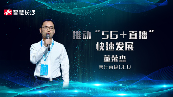 """董荣杰:推动""""5G+直播""""快速发展"""