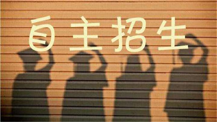 2019年高校自主招生简章陆续公布:招生专业、规模整体收紧