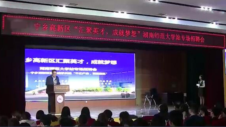 宁乡高新区启动高校专场招聘会 首站湖师大220余人达成就业意向