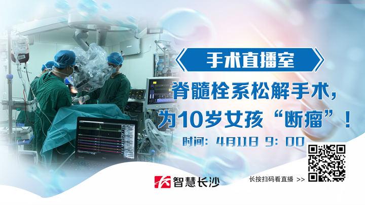 """手术直播室:脊髓栓系松解手术,为10岁女孩""""断瘤""""!"""
