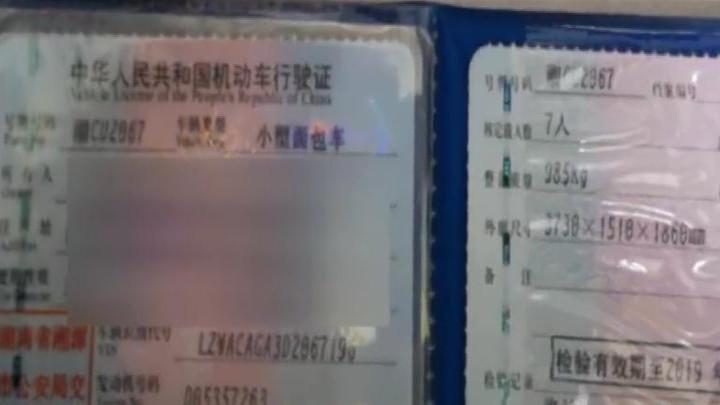 交警救援抛锚车辆竟发现司机驾驶证是打印的!拘留20天罚款4500元