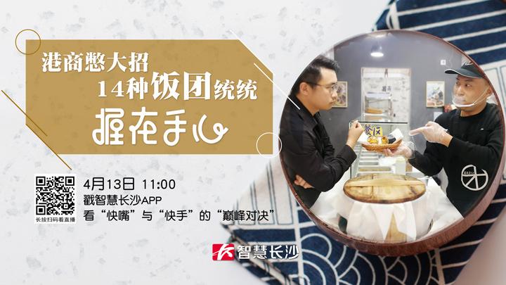 """直播回看:港商憋大招,14种饭团统统""""握在手心""""!"""