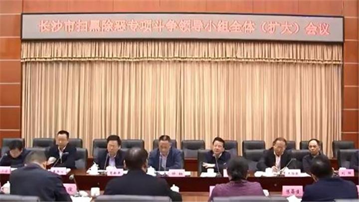 长沙市扫黑除恶专项斗争领导小组全体(扩大)会议召开