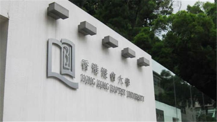 香港浸会大学于4月27日在长沙市举行招生说明会!