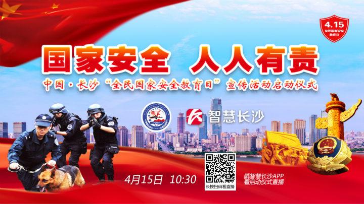 """直播回看:中国·长沙""""全民国家安全教育日""""宣传活动启动仪式"""