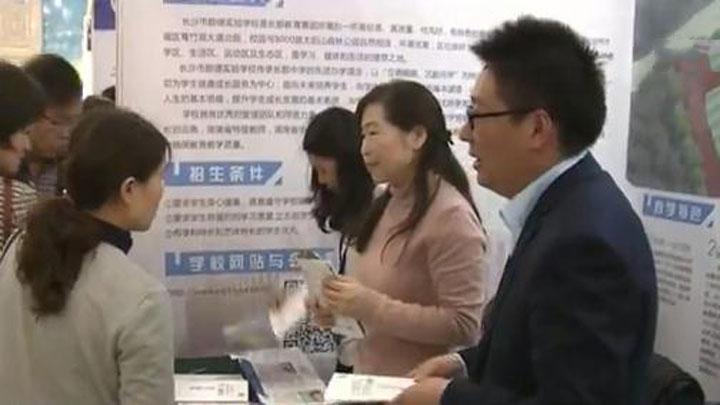 长沙市小升初公益招生咨询会今日举行