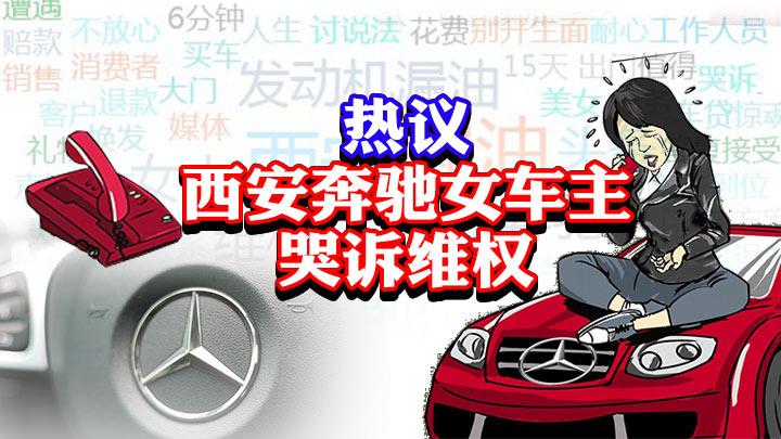热议:西安奔驰女车主哭诉维权