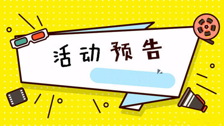 湖南图书馆本周活动预告(4月15日-21日)