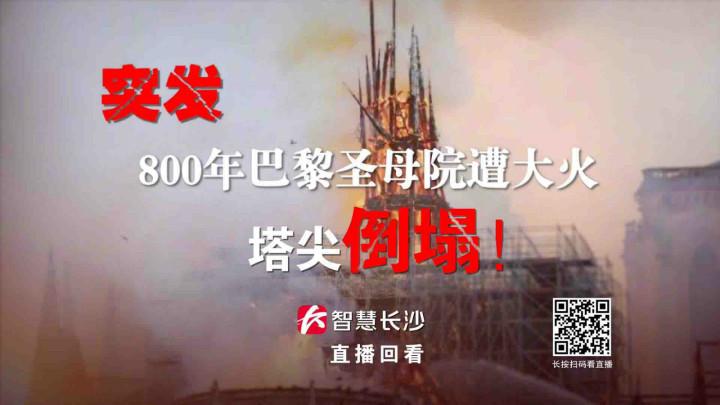 直播回看:突发!800年巴黎圣母院遭大火,塔尖倒塌!