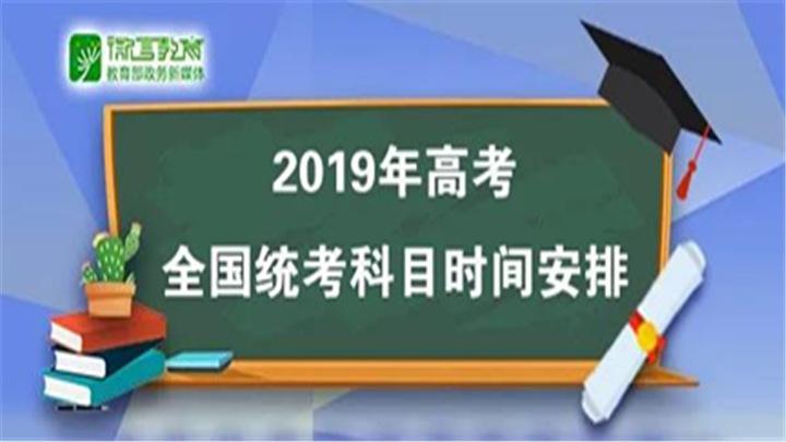 今年高考时间定了!教育部发文部署2019年普通高校招生工作