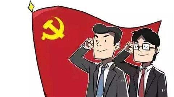 《中国共产党党组工作条例》印发,请看全文