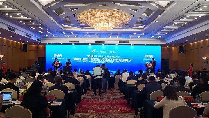长沙签约12个重大加工贸易项目  引进市外资金14.56亿元