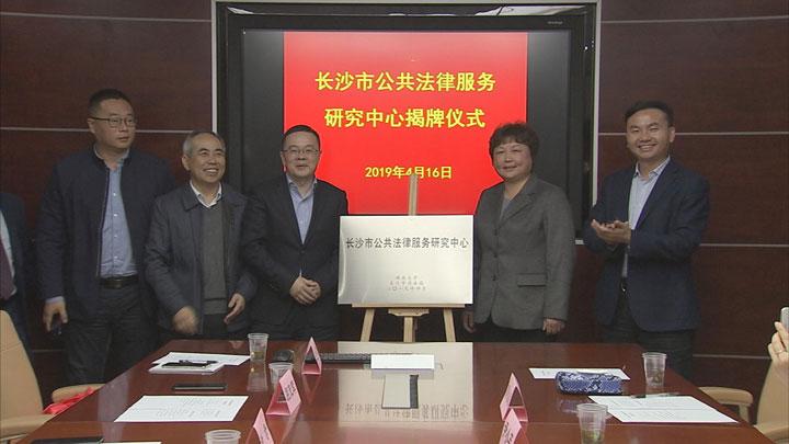 湖南省首个公共法律服务研究中心在长沙成立
