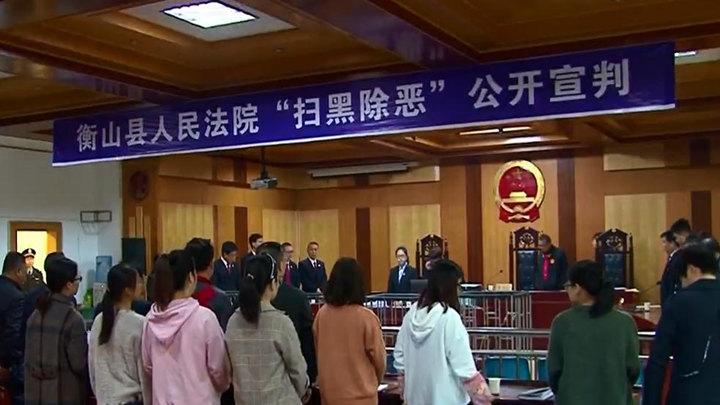 扫黑除恶:衡山县首例涉恶案一审公开宣判