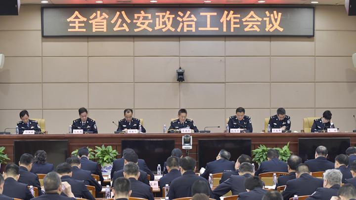 湖南公安政治工作会议在长沙召开