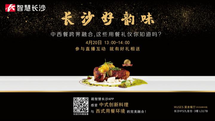 直播预告:长沙好韵味丨中西餐跨界融合,这些用餐礼仪你知道吗?