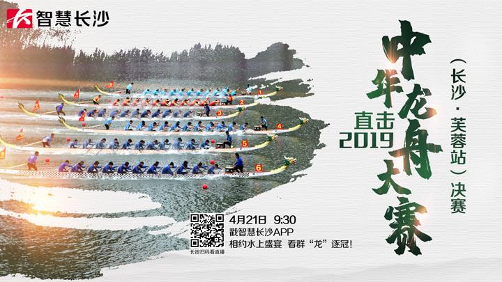 直播预告:直击2019中华龙舟大赛(长沙·芙蓉站)决赛