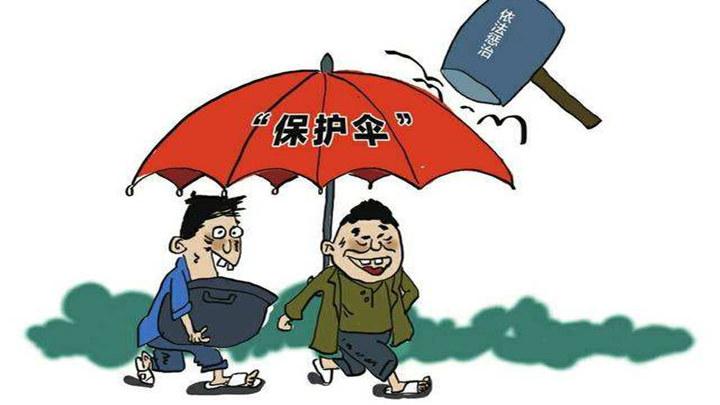 """一图看懂   干了这些事,Ta就是黑恶势力""""保护伞""""!"""