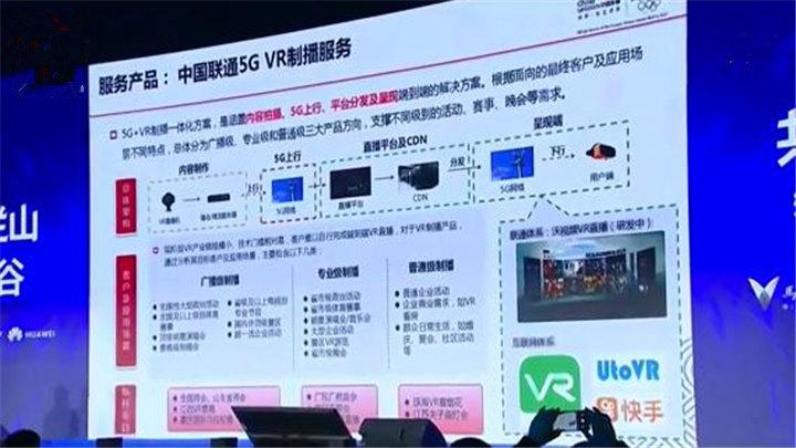 湖南联通、华为等四方开启5G战略合作
