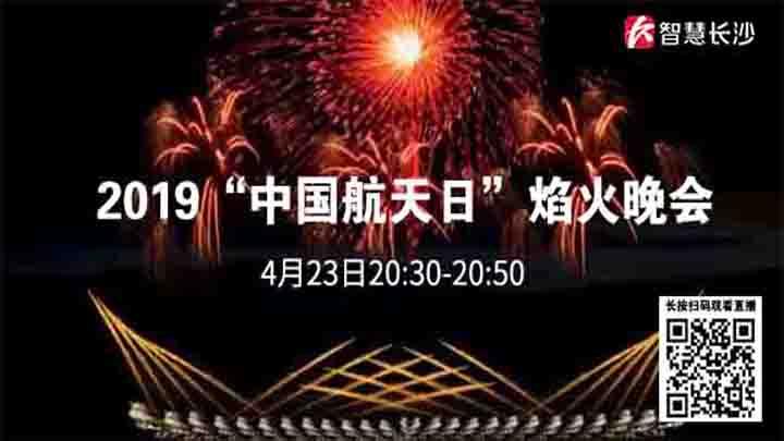 """2019""""中国航天日""""焰火晚会橘洲绽放"""