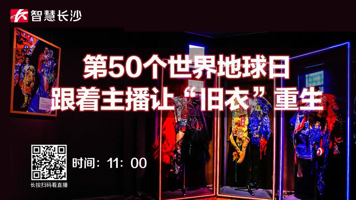 """第50个世界地球日,跟着主播让""""旧衣""""重生"""