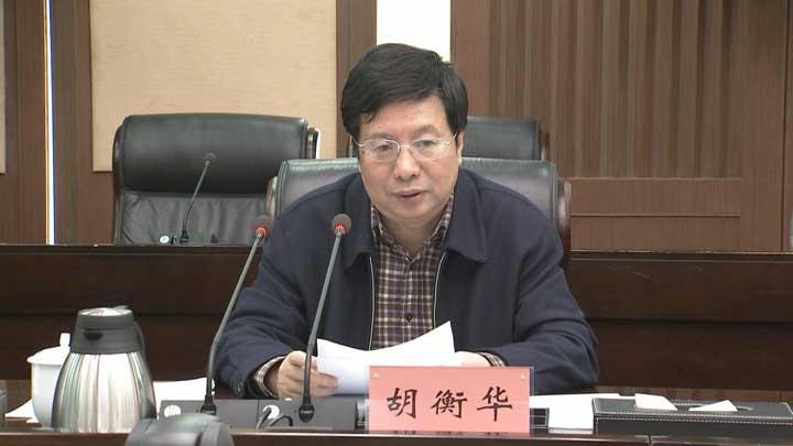 胡衡华主持召开书记专题会听取十三届市委第七轮巡察综合情况汇报