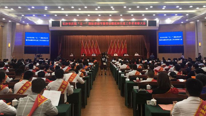 """长沙市庆祝""""五一""""国际劳动节暨第二十一次劳动模范、先进工作者表彰大会举行"""
