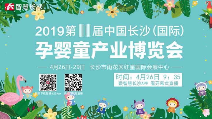 2019第十一届中国长沙(国际)孕婴童产业博览会开幕式
