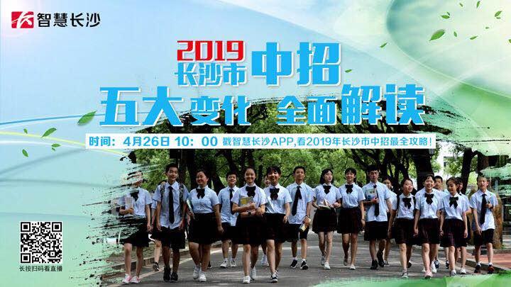 直播预告:2019长沙市中招五大变化全面解读