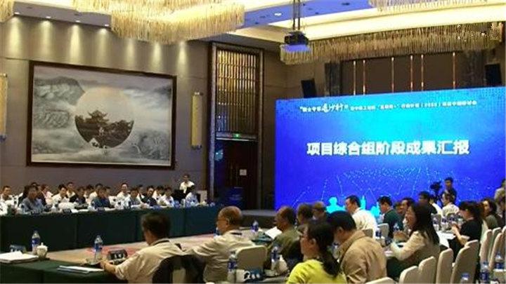 """中国工程院""""互联网+""""行动计划(2035)项目中期研讨会在长召开 聚集中国""""最强大脑""""助推长沙高质量发展"""