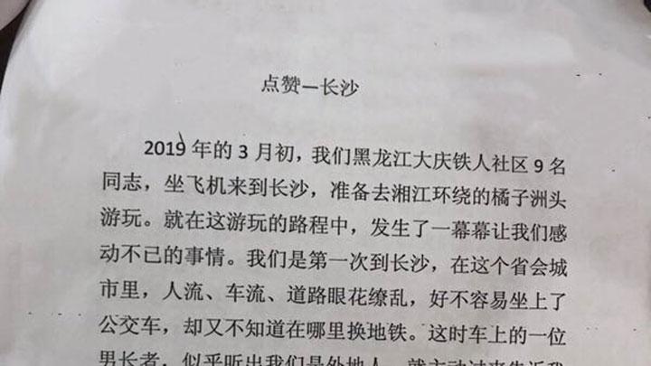 黑龙江游客给市委书记写信 点赞长沙精神文明建设