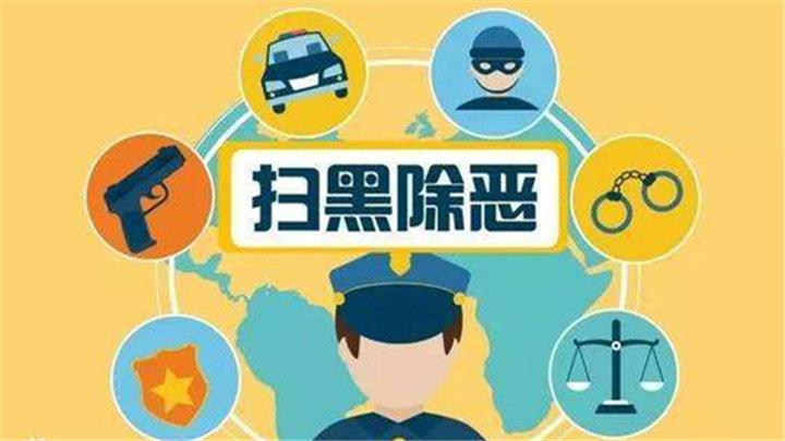 湖南省委网信办扎实推进扫黑除恶专项斗争