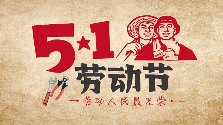 """""""五一""""劳动节,致敬新时代奋斗者!"""