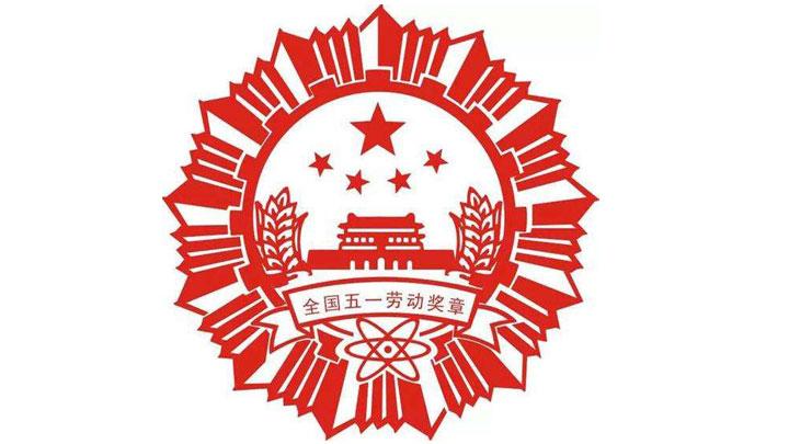 湖南这些单位和个人入围全国五一劳动奖拟表彰名单