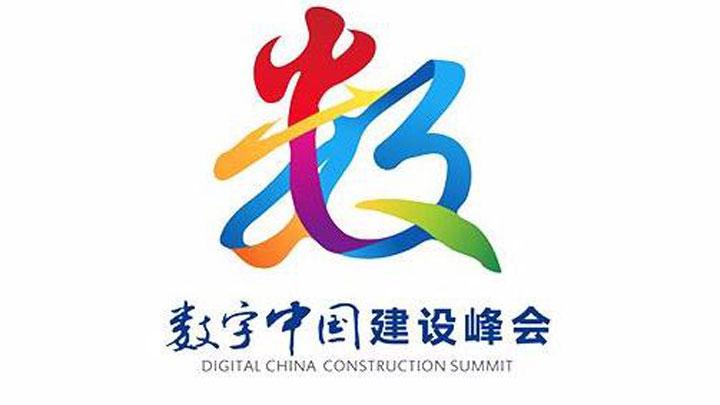 第二届数字中国建设峰会5月6日至8日在福州举行