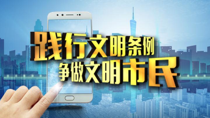 长沙广电新闻中心特别策划《践行文明条例 争做文明市民》