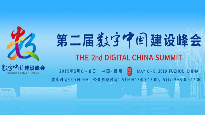 新动能、新发展、新辉煌——第二届数字中国建设峰会召开