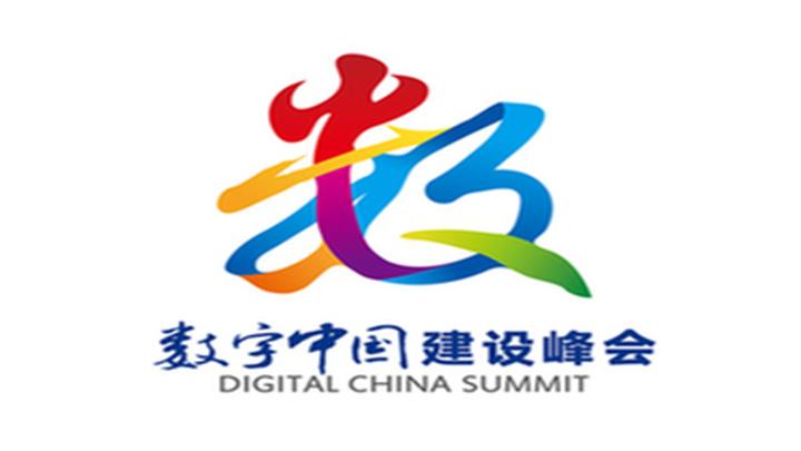 人民日报 | 数字中国,迈向美好未来